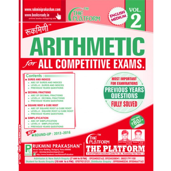 ARITHMETIC, VOL-2 (ENGLISH MEDIUM)
