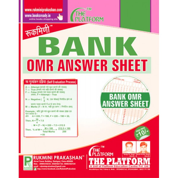 BANK-OMR ANSWER SHEET