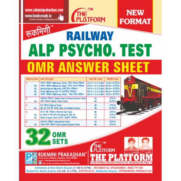 RAILWAY ALP PSYCHO TEST-OMR ANSWER SHEET