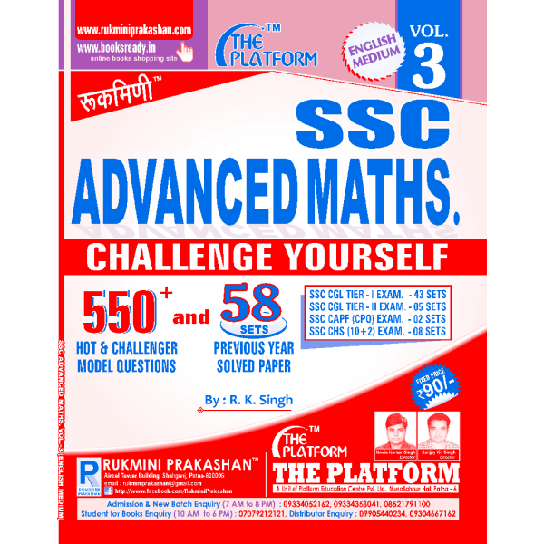 SSC ADVANCED MATHS. (CHALLENGE YOURSELF) VOL.-3 (ENGLISH MEDIUM)