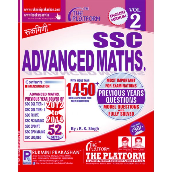 SSC ADVANCED MATHS. VOL-2 (ENGLISH MEDIUM)