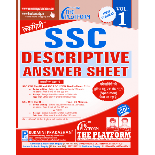 SSC DESCRIPTIVE ANSWER SHEET, VOL.-1