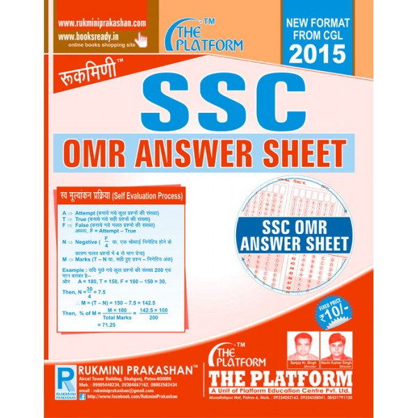 SSC-OMR ANSWER SHEET